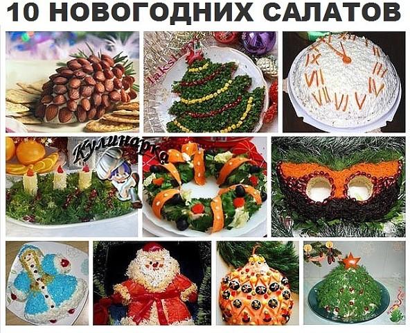 10 новогодних салатов