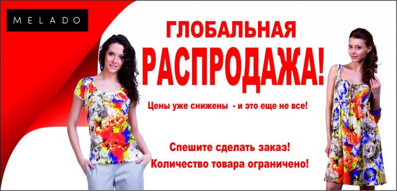 Экспресс Акция! Мега-Распродажа красивой и уютной одежды для сна, дома и отдыха от ТМ Melado. Цены от 150 руб
