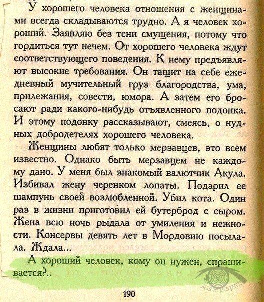 Сергей Довлатов, Компромисс