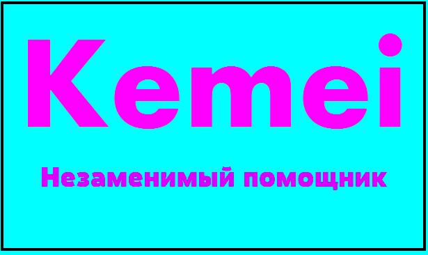 Сбор заказов. Мягкие пяточки и нежная кожа с аппаратами фирмы KEMEI. Проверенный поставщик и отзывы счастливых обладателей.Выкуп -8.