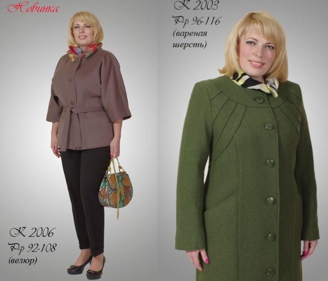 Сбор заказов. Наши кольчугинские пальто! Отличная посадка и качество. Размеры 42-60. Распродажа от 600руб.