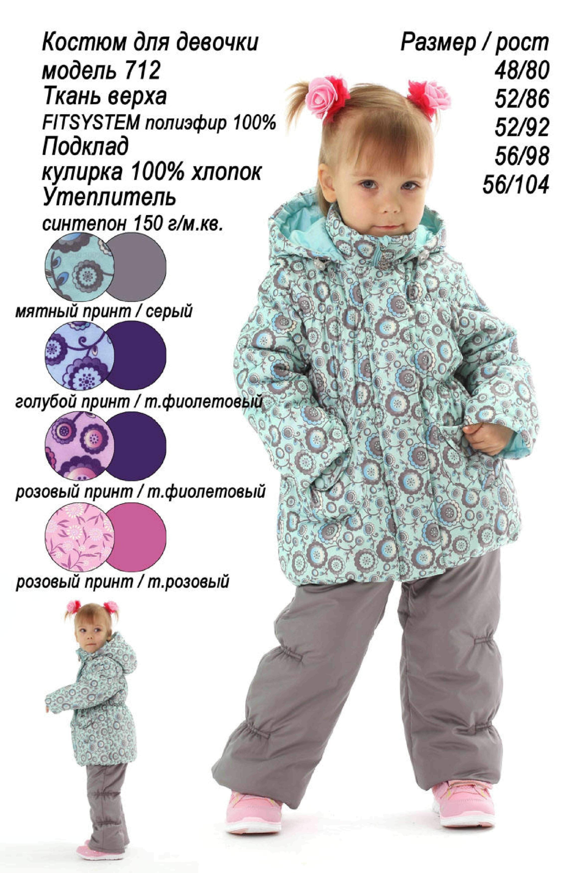 Сбор заказов. Верхняя одежда от российского производителя. Яркая, качественная,доступная, удобная. Есть мембрана.Без рядов.