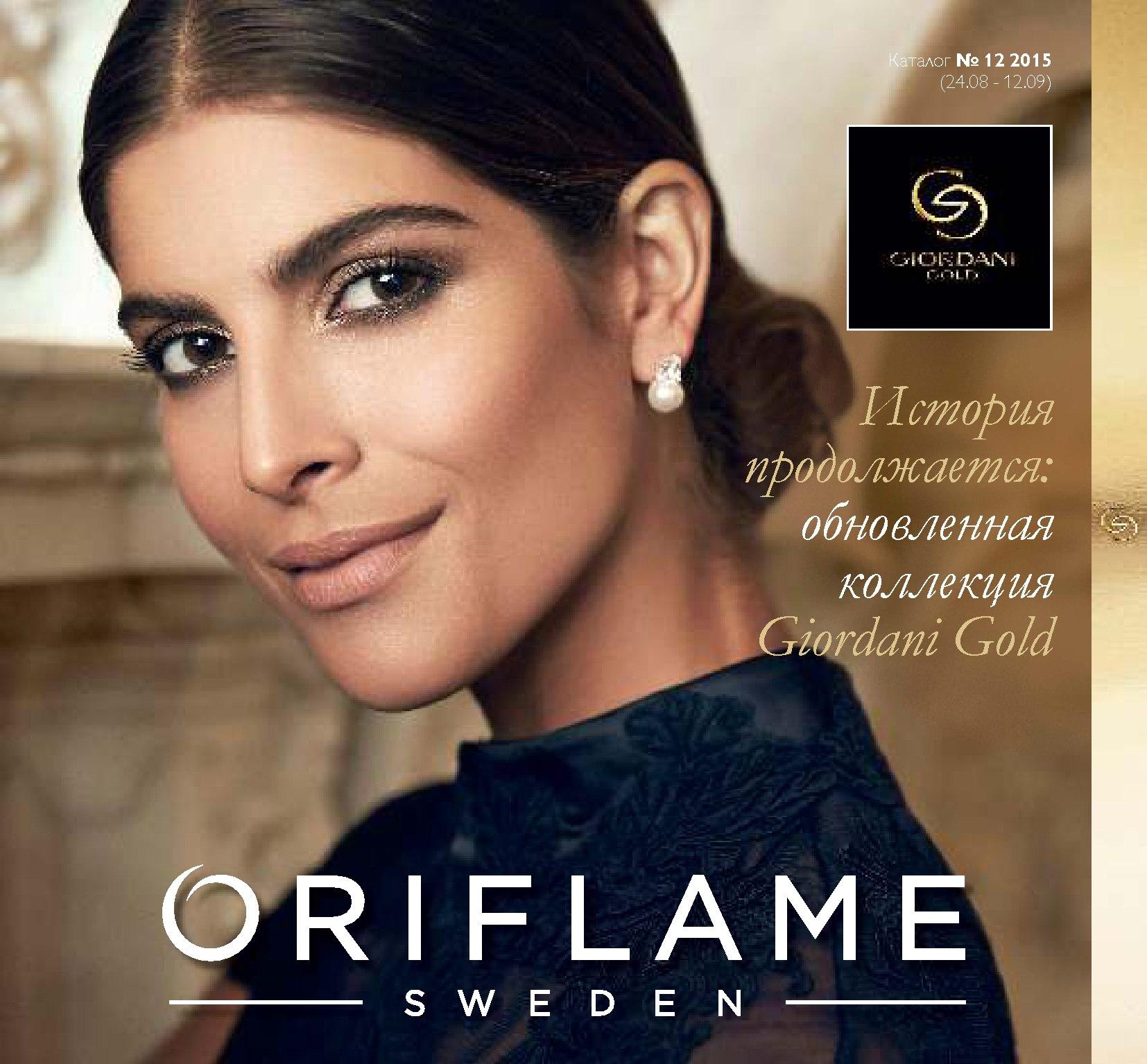 Сбор заказов. Орифлейм - обновленная коллекция Giordani Gold. Новый каталог. Выкуп 6.