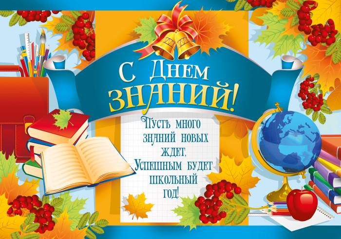 Всех преподавателей, учеников школ и студентов ВУЗов с праздником!