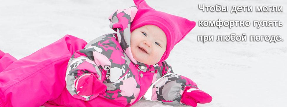 Travalle и ColorKids - одевайте детей ярко в любую погоду! Свободный склад