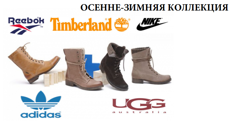Самые популярные модели - Timberland, Adidas, Reebok, Ugg. Реплики брендов