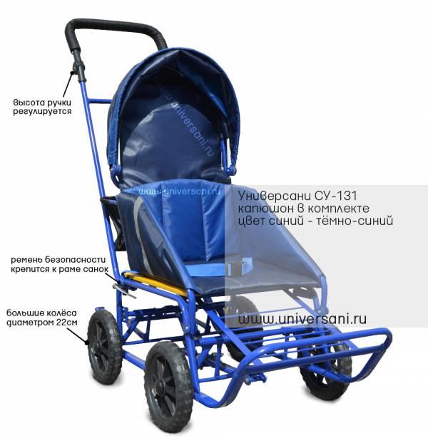 Универсани и санки-коляски, предзаказ на новые модели!