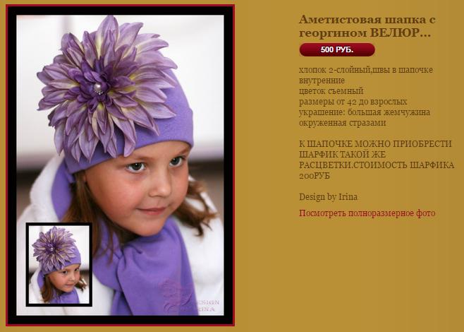 Сбор заказов. По просьбам участников! Ваша дочка не останется без внимания-14! Шапочки и повязки с цветами для дочки и мамы! Зимние шапки с помпонами из меха! Море новинок! А также модные шапочки для мальчиков!! Галерея.
