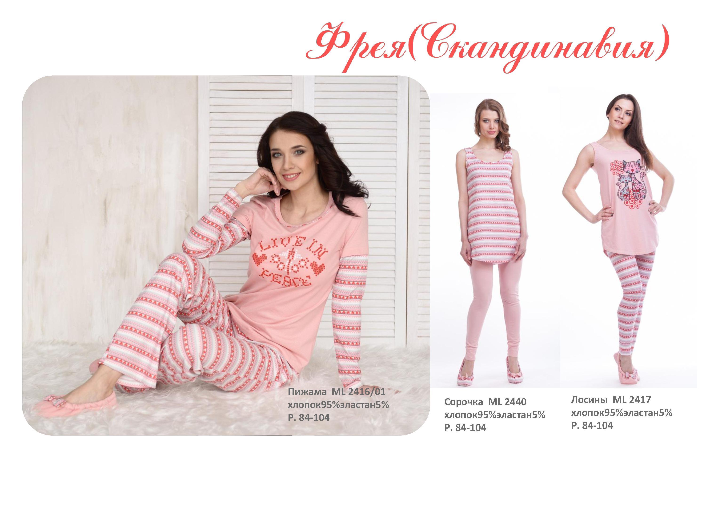 Сбор заказов. Супер распродажа от Mel@do - красивая, качественная одежда для дома, сна и отдыха.
