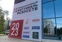 Компания ГРУНДФОС поддержала проведение Международного фестиваля искусств в Ростове-на-Дону