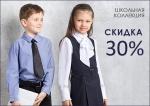 Р А С П Р О Д А Ж А школьной коллекции + Базовая коллекция