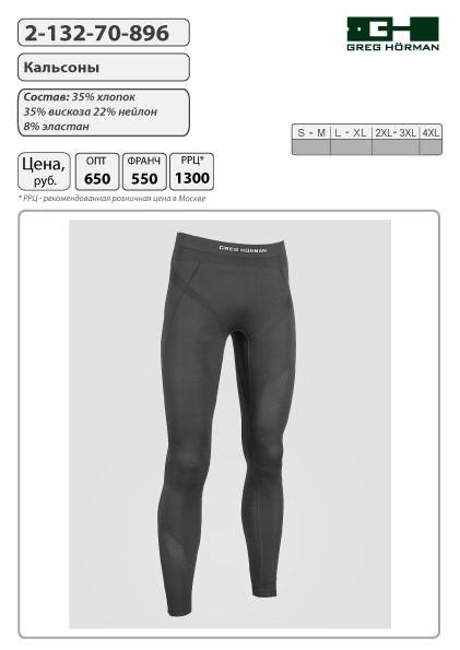 Сууууууууупер предложение !Распродажа на мужсие кальсоны и носки!!!Готовимся к осени!!!утепляем мужчин!Экспресс 2