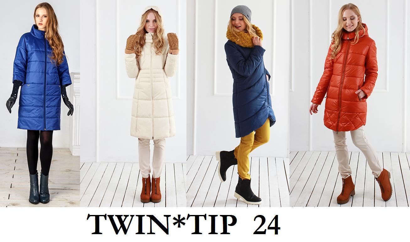 ТwinТiр 24, верхняя женская одежда от белорусского производителя. Стиль и качество по разумным ценам! Популярные модели