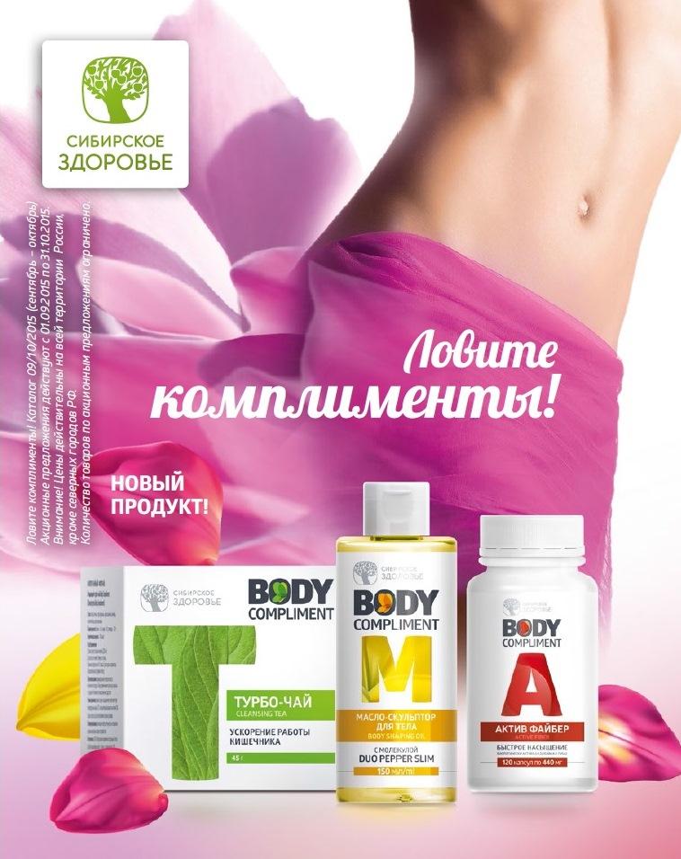 Сбор заказов. Эко-средства для лица и тела Сибирское здоровье. Безопасно по Skin Deep! Зеленые рецептуры с эфирными и