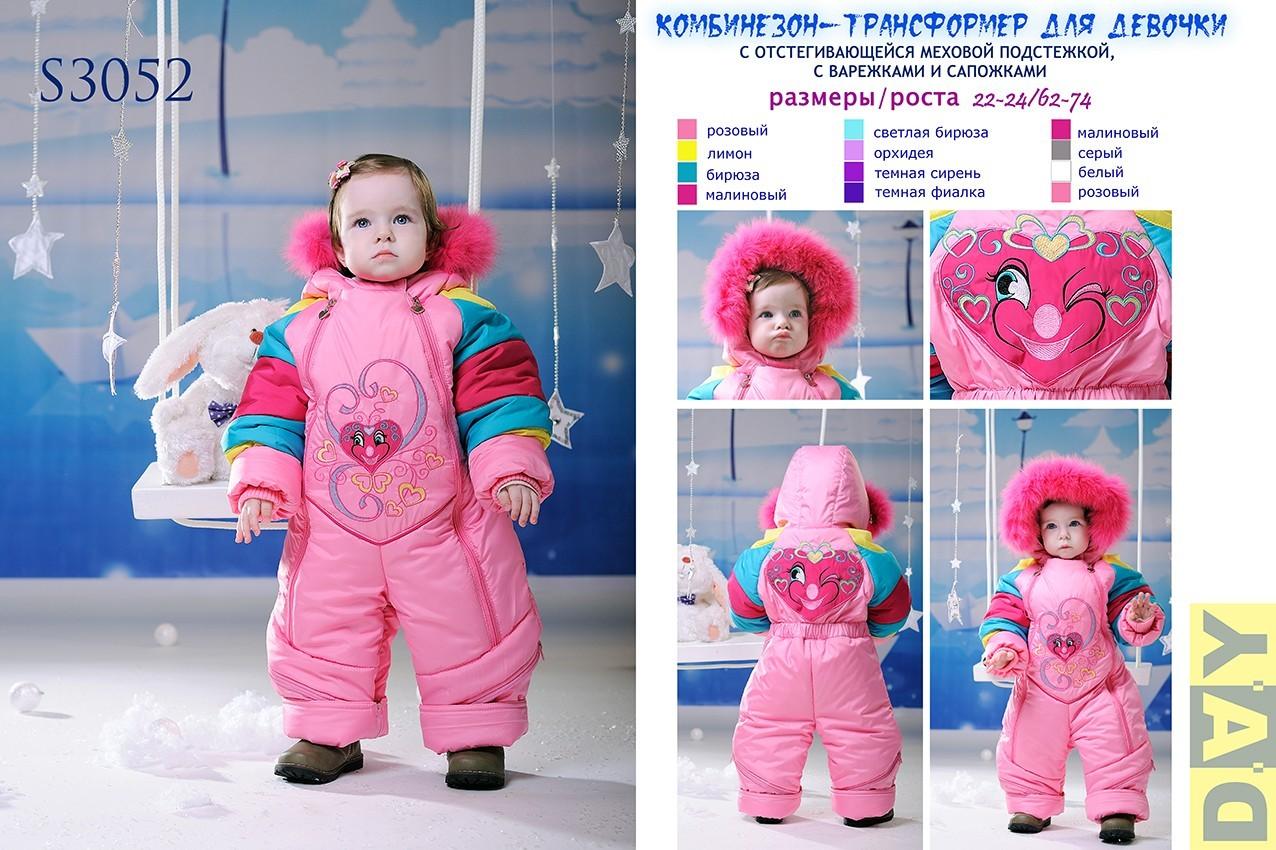 Сбор заказов..Верхняя одежда для детей ТМ DAY.Осень.Зима.Есть распродажа