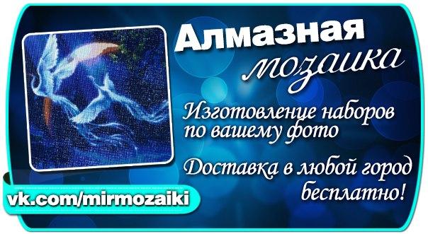Алмазная Мозаики и товары для рукоделия.