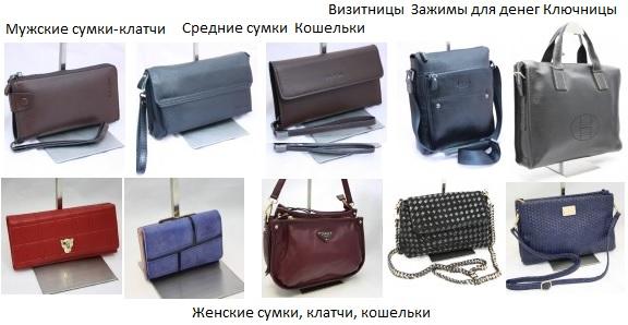Сбор заказов. Дом Сумок deLuj0! Женские сумки, женские клатчи, мужские сумки, мужские клатчи, кошельки. Огромный выбор