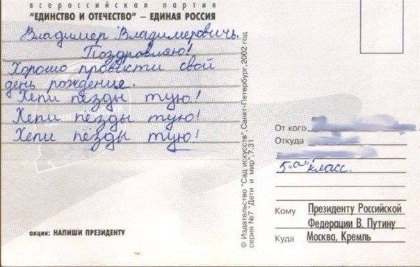 Поздравление Президента РФ от ученика 5А класса