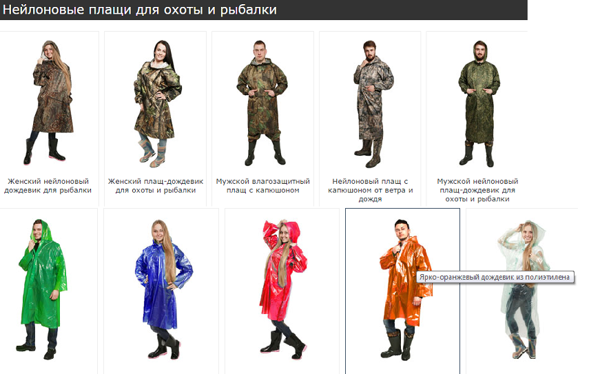 Сбор заказов. Плащи-дождевики, дождевики-пончо, влагозащитные костюмы. Цены от 22 руб.