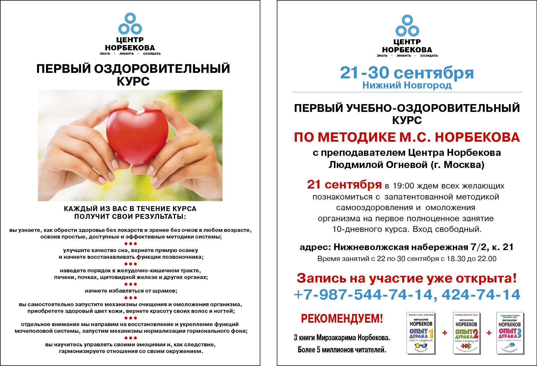 Центр Норбекова в Нижнем Новгороде с 21 по 30 сентября!
