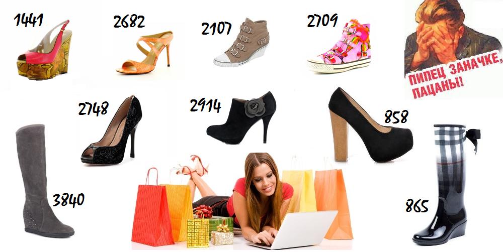 Название: Все в наличии! Обувь из разных закупок. От очень бюджетной до очень дорогой. К началу осеннего сезона