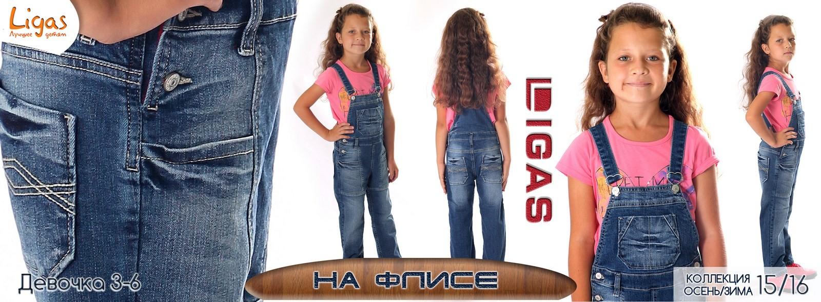 Сбор заказов-8. Распродажа коллекции прошлого года детской джинсовой и вельветовой одежды ТМ Ligas, Fabex, Republik