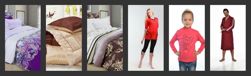 Огромный выбор постельного белья, подушек и одеял - ТМ Адель по отличным ценам. Женский, мужской и детский трикотаж. Расцветки - сказка.