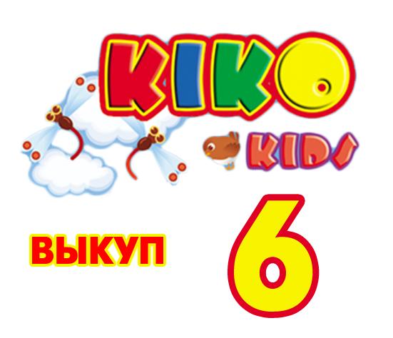 Сбор заказов. Детская верхняя одежда Кико. Зима 2015/16. Распродажа. Выкуп 6