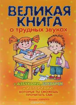 Сбор заказов. ИД Карапуз - развивающие книжки для детей, раскраски, обучение и методики. Выкуп 4