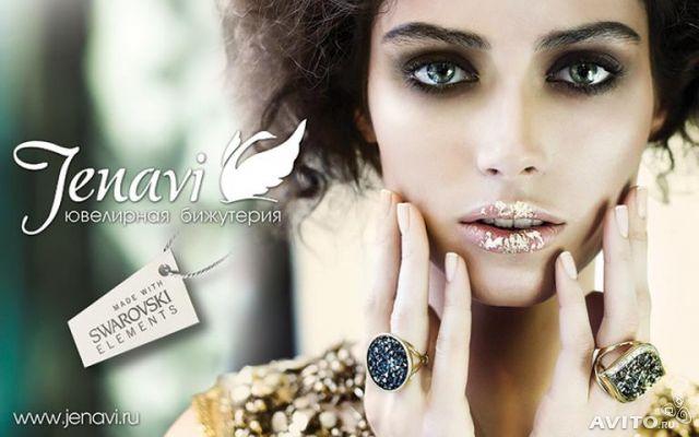 Сбор заказов. Волшебная ювелирная бижутерия премиум-класса Jenavi - 8. Цены в 3 раза ниже розницы. Все ЦР