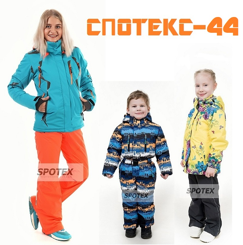 Спотекс-44. Горнолыжная и осенняя одежда, для детей от 74 см и взрослых до 62-го размера. Без рядов, гарантия по цвету