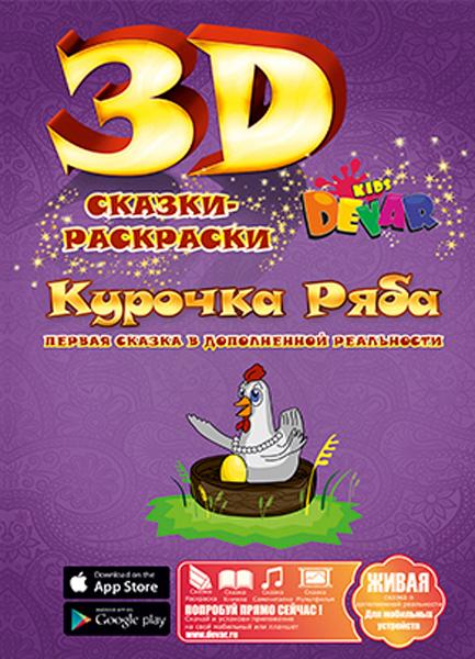 ���� �������.���������� 3D ��������� �� ������� ������� ������ � ���������� ����������� �� 160�