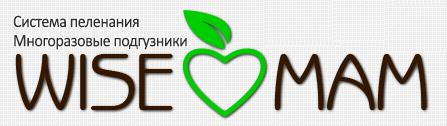 ВПЕРВЫЕ!!! Сбор заказов. Система естественного пеленания W.i.s.eM.a.m!!! Многоразовые подгузники!!! Только натуральное