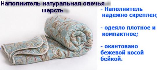 Экспресс- Сбор заказов. Хорошая Распродажа. Одеяла с наполнителем из натуральной овечьей шерсти от 380 руб. Количество ограничено