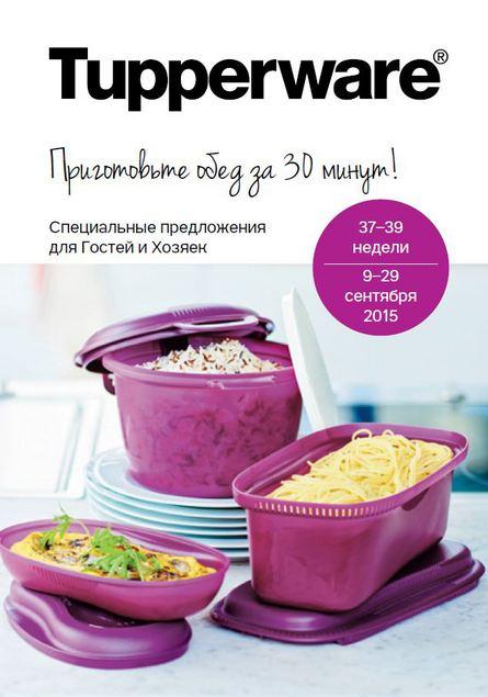 Tupperware - эксклюзивная высококачественная посуда для дома и кухни - 35.