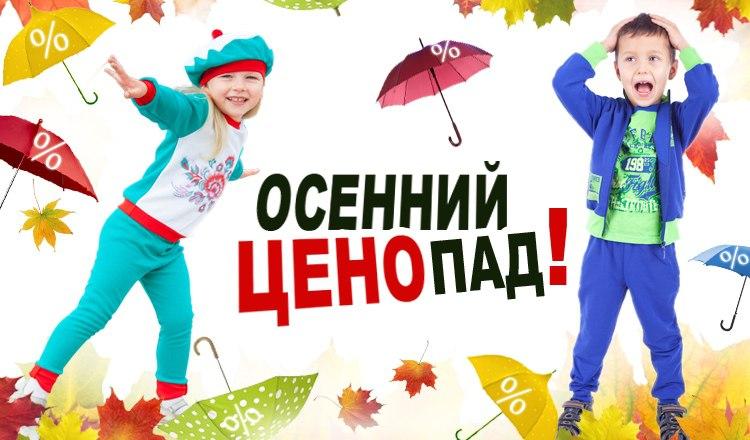 Сбор заказов. Первоклассная детская одежда Апрель - снова распродажа!!! Для нас и новые коллекции со скидками. Выкуп8