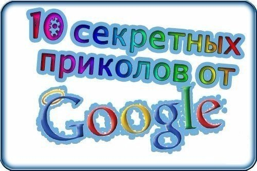 10 секретных приколов от Google