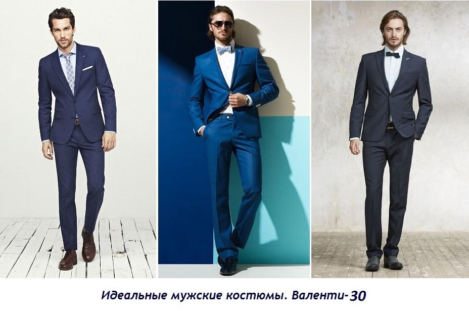 Baлeнти-30. Идеальные костюмы для мужчин любой комплекции. Деловые и торжественные модели, от эконом до премиум класса, на 44-64 разм., 1,64-2 м рост. Есть школьная форма!