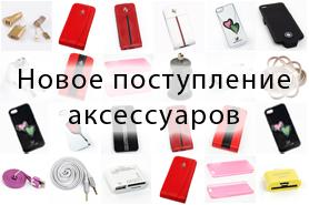 Сбор заказов. Аксессуары для телефонов и пр.-43