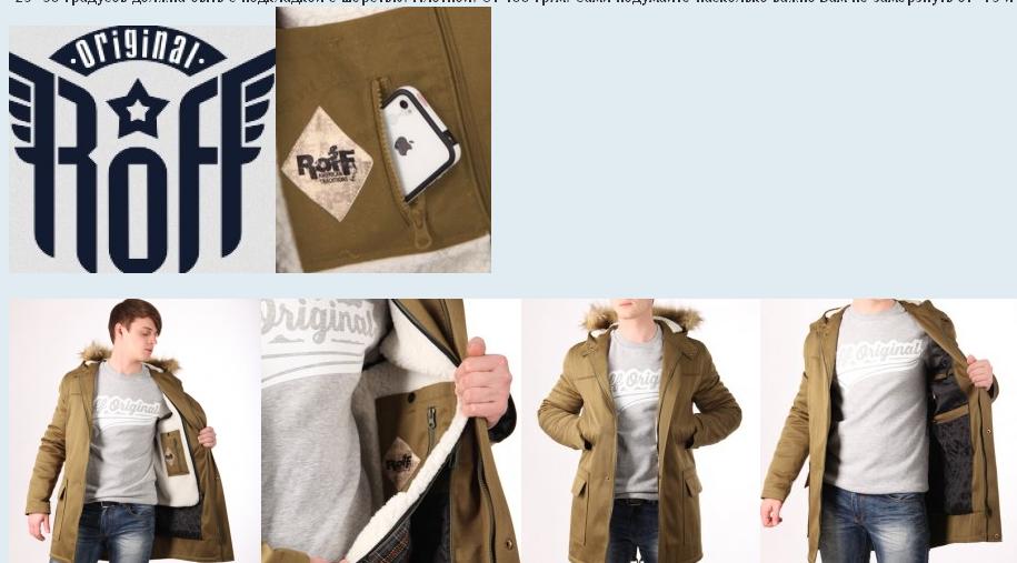 Парки-куртки 2 в 1 Roff . Одна куртка на 3 сезона в году (до -35)! Женские и мужские модели. Выкуп 2
