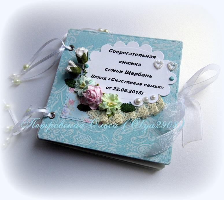 Сберкнижки ручной работы свадебные или юбилейные