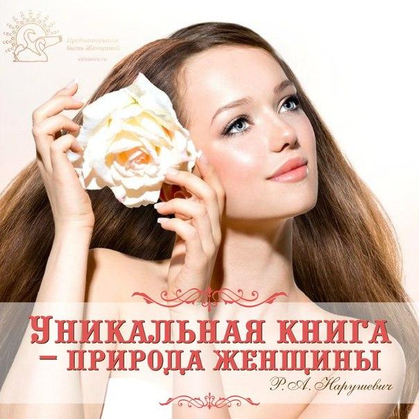 Уникальная книга природа женщины