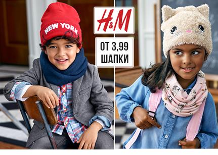 H&M | детские шапки, перчатки, шарфы