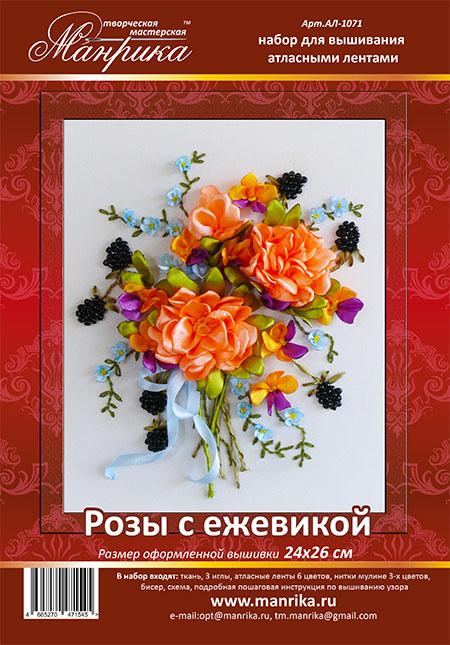Сбор заказов. Манрика -- наборы для вышивания лентами от российского производителя по низким ценам