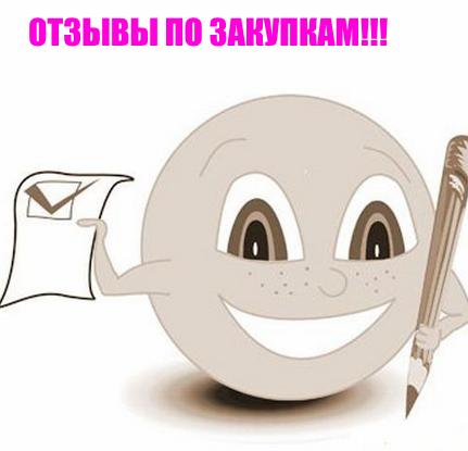 ОТЗЫВЫ ПО ВСЕМ ЗАКУПКАМ!!!
