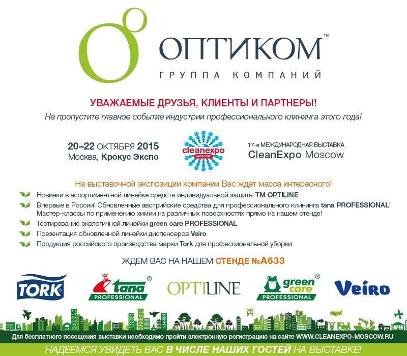 ГК ОптиКом приглашает всех на выставку CleanExpo Moscow-2015