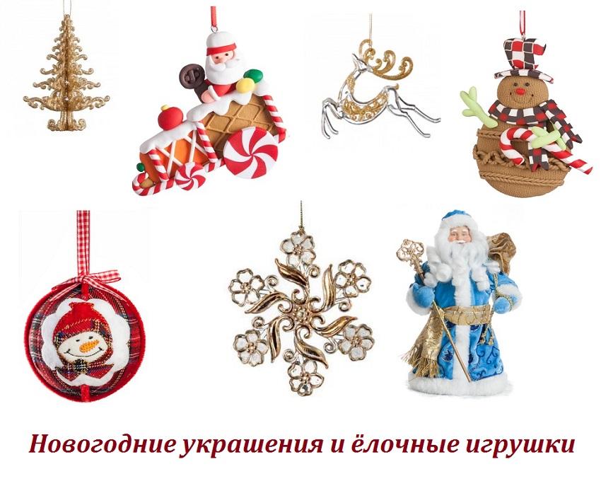 Оригинальные новогодние украшения и елочные игрушки. Мега-выбор. Удивите своих гостей и детей!