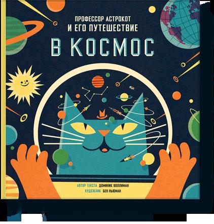 Экспресс по изд-ву Манн-Иванов-Фербер!