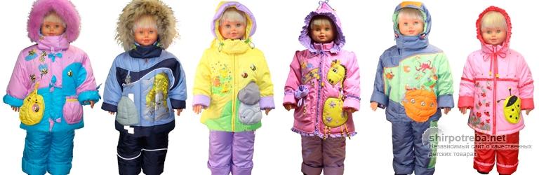 Лемминг - яркая, сочная и недорогая верхняя детская одежда! БЕЗ РЯДОВ