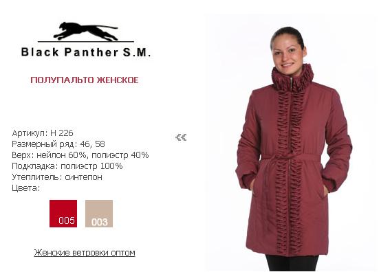 Сбор заказов. Распродажа остатков склада! Blаcк Panthеr -86. Куртки, пальто, пуховики, ветровки, плащи из разных